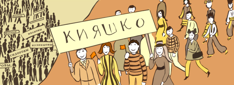 Кияшко — наша фамилия